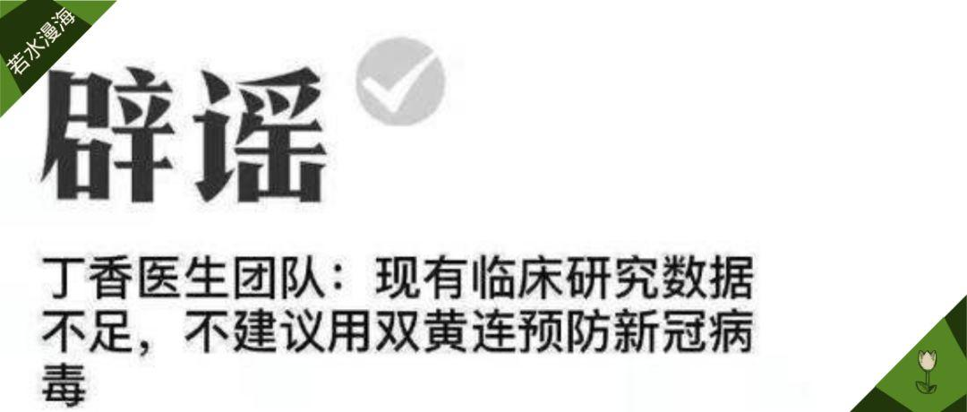 归正中医所:服用双黄连时阅读改革宗书籍,可抑制新型肺炎病毒