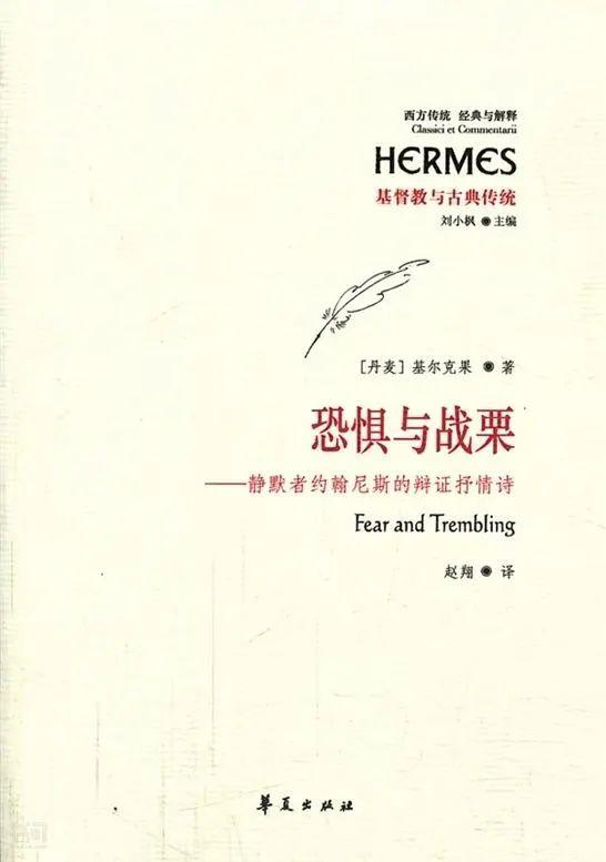 简评:克尔凯郭尔《恐惧与战栗》(III)