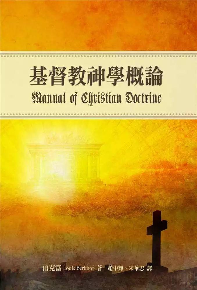 Berkhof《基督教神学概论》第十七章勘误及要点提携