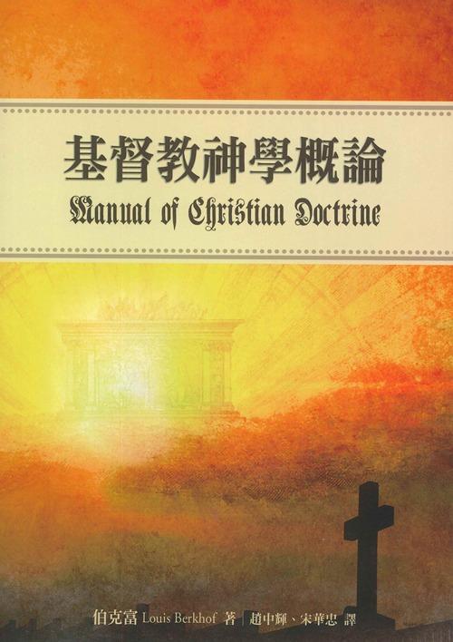Berkhof《基督教神学概论》第十五章勘误及要点提携